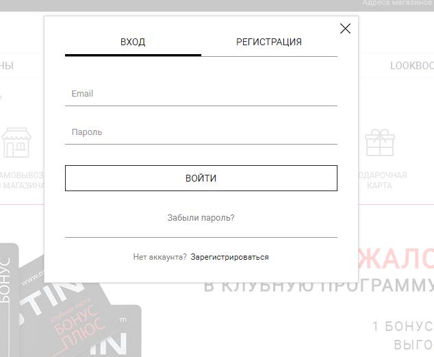 Клубная карта «Остин» - проверить бонусы по номеру телефона