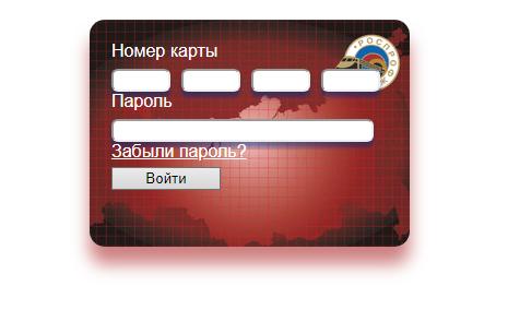 Роспрофжел: где действует карта скидок и как активировать